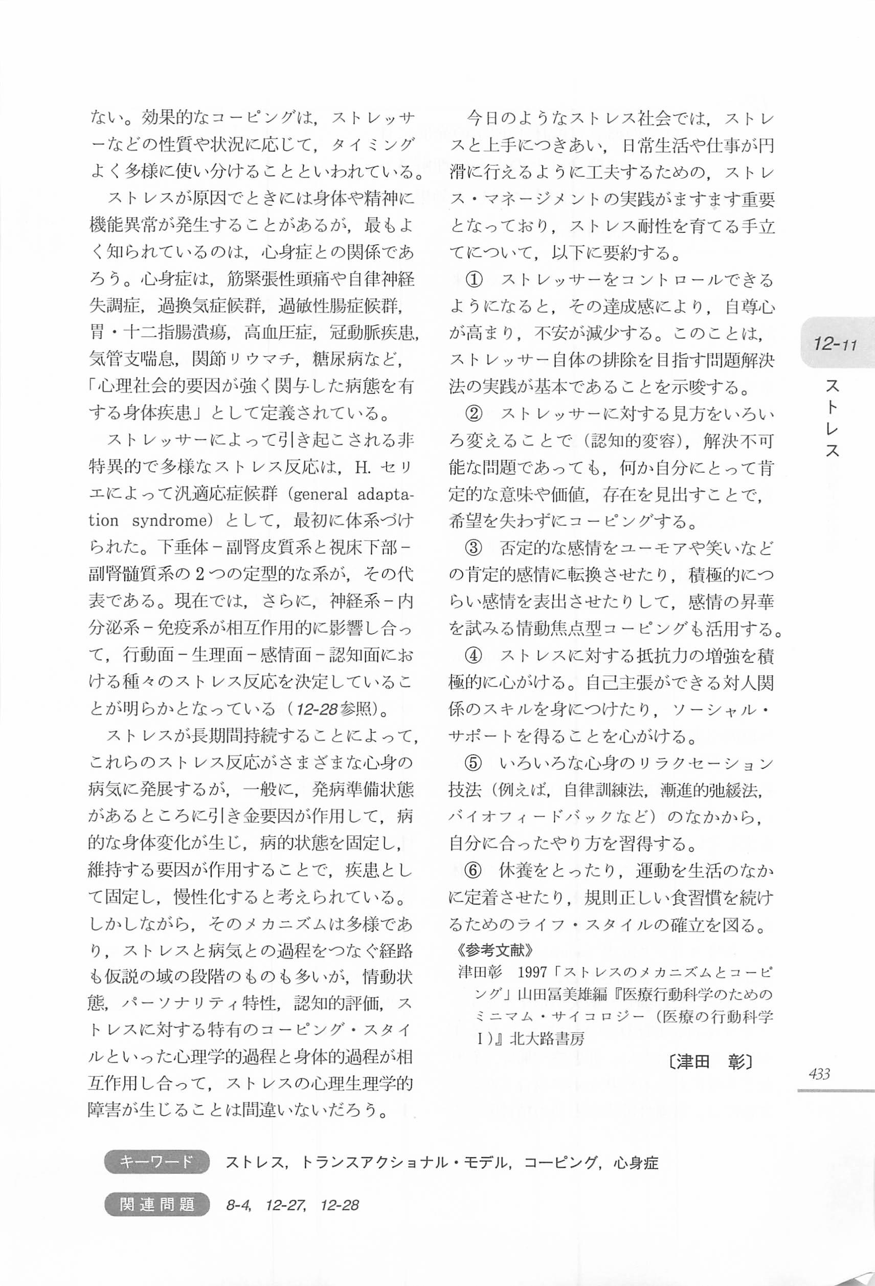 文書名 _新・心理学の基礎知識_ページ_2