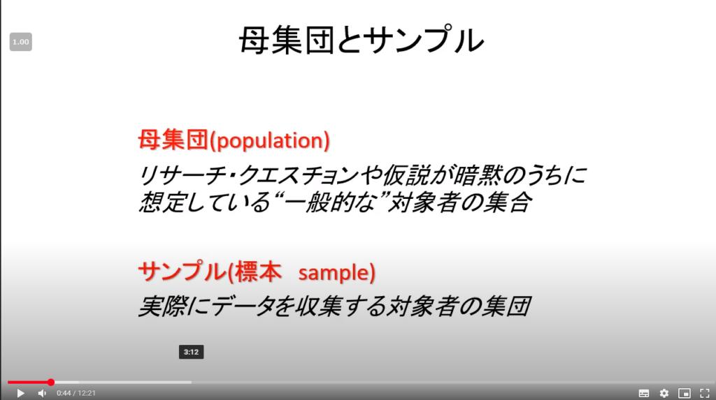 【研修】推測統計1 母集団とサンプリング