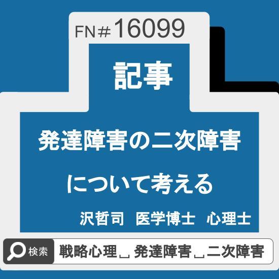 eye_square16099